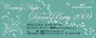 ダンススクール ダンスパーティチケット 表面 150mm×60mmサイズ