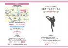 バレエスタジオ レッスン案内 2つ折りパンフレット デザイン 表面 B5サイズ