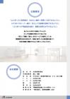 賃貸保証会社 営業ツールリーフレット デザイン 4枚組-1-裏面 A4サイズ