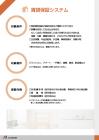 賃貸保証会社 営業ツールリーフレット デザイン 4枚組-2-表面 A4サイズ