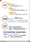 賃貸保証会社 営業ツールリーフレット デザイン 4枚組-2-裏面 A4サイズ