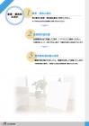 賃貸保証会社 営業ツールリーフレット デザイン 4枚組-4-表面 A4サイズ